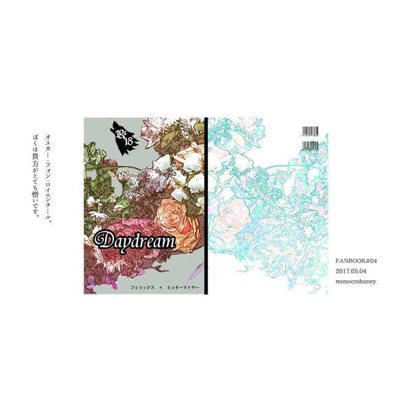 Daydream [モノクロハニィ(シロミツ)] 銀河英雄伝説