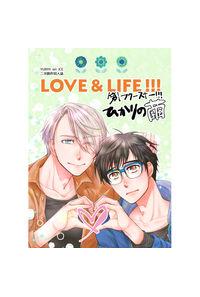 LOVE&LIFE!!!/第1フク―スナー!「ひかりの繭」