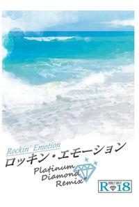 ロッキン・エモーション Platinum Diamond Remix