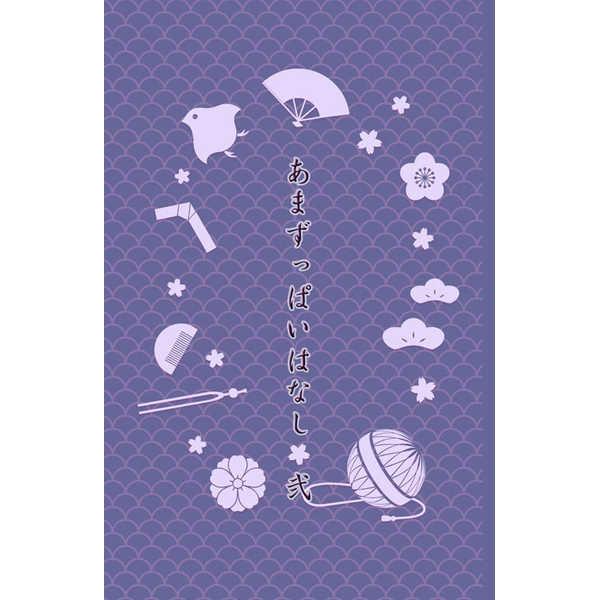 あまずっぱい話・弐 [Piazza(まゆにゃ)] 銀魂