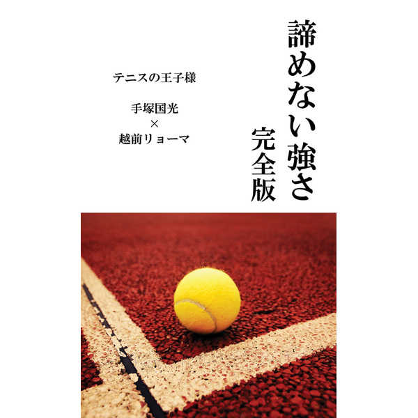 諦めない強さ・完全版 [時間通信(時間タビト)] テニスの王子様
