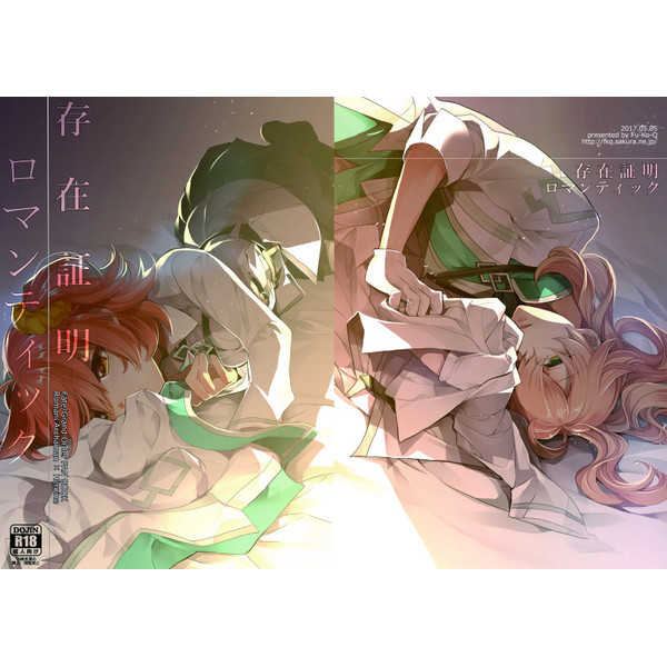存在証明ロマンティック [風紅丘(あらたゆん)] Fate/Grand Order