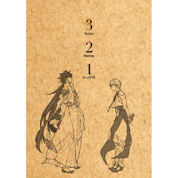 3storys 2heroes 1st love [nascon(仲村ユキオ)] マギ