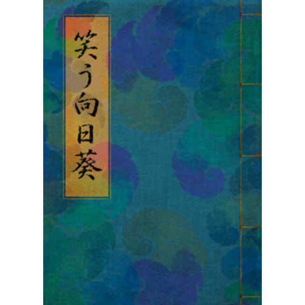 笑う向日葵 [三重苦(たなかかなた)] おそ松さん