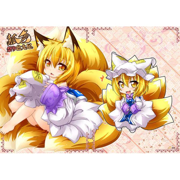 狐色 祭り色九尾。