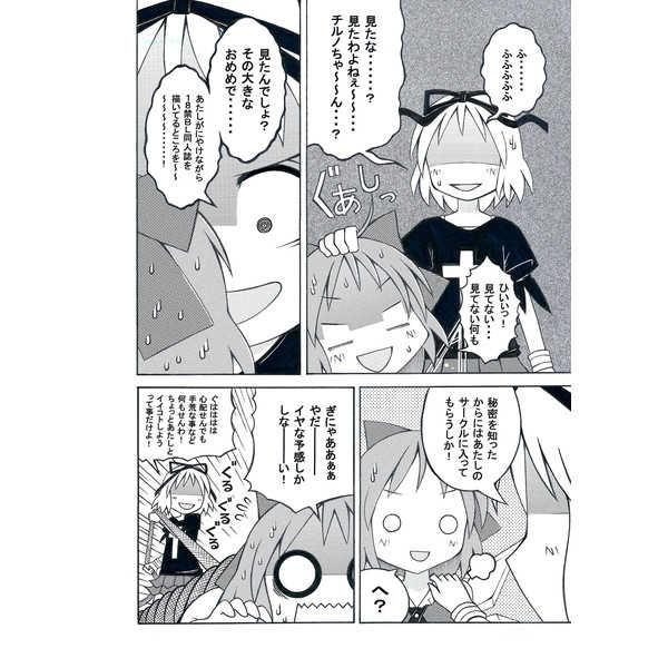 妖精遊戯総集編7