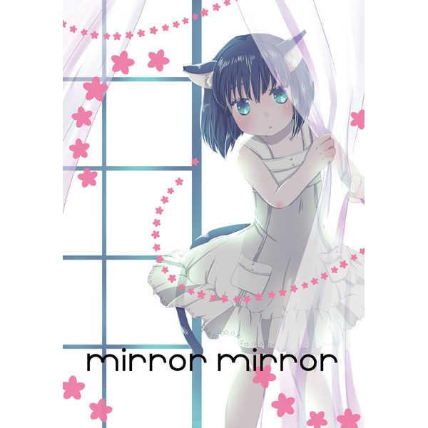 mirror mirror [仙弾(おこさまランチ)] オリジナル