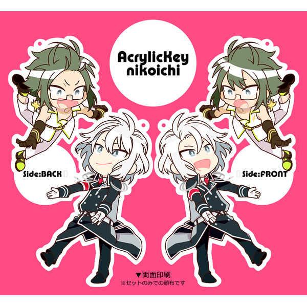 AcrylicKey nikoichi [芥箱(屑)] アイドリッシュセブン