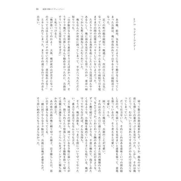 純情可憐のリヴェンジャー(上)