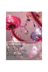 Ancienne collection d'histoire