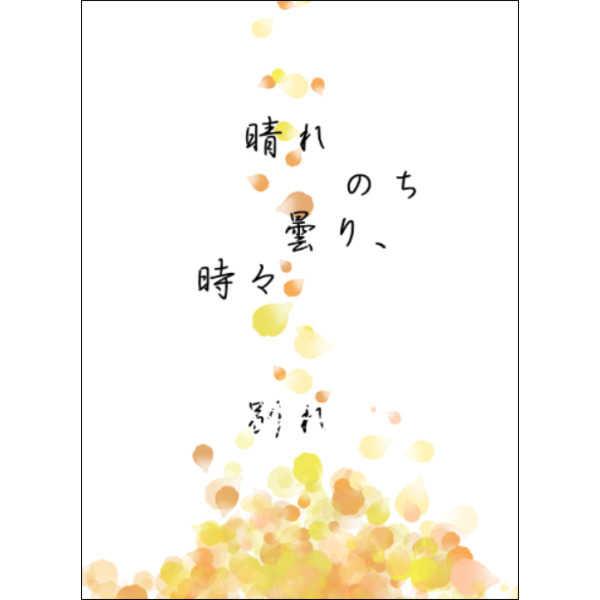 晴れのち曇り、時々別れ [明かり売り(あかり(朱理))] 獄都事変 ...