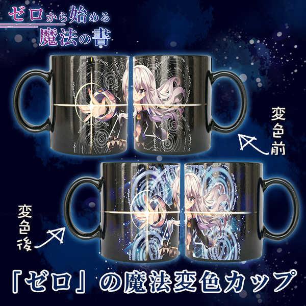 ゼロから始める魔法の書 「ゼロ」の魔法変色マグカップ [springhu(つきみ)]
