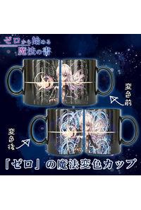 ゼロから始める魔法の書 「ゼロ」の魔法変色マグカップ