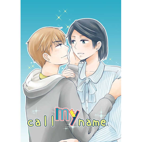 call my name [オレンジスノウ(藍)] 月刊少女野崎くん