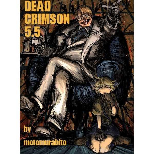 DEADCRIMSON5.5 [野鉄(元村人)] ヘルシング