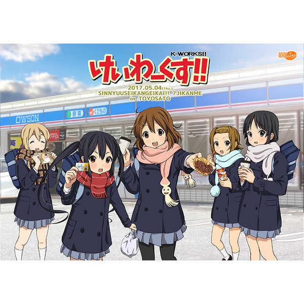 けいわーくす!!2017/5/4新入生歓迎会!7じかんめ [Sage(ちゃ☆ぺる)] けいおん!