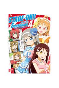 STAGE-ON!!Sunshine!!4