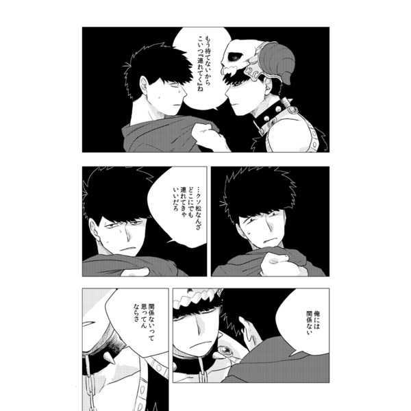 ネクロマンティック逃避行動 前編