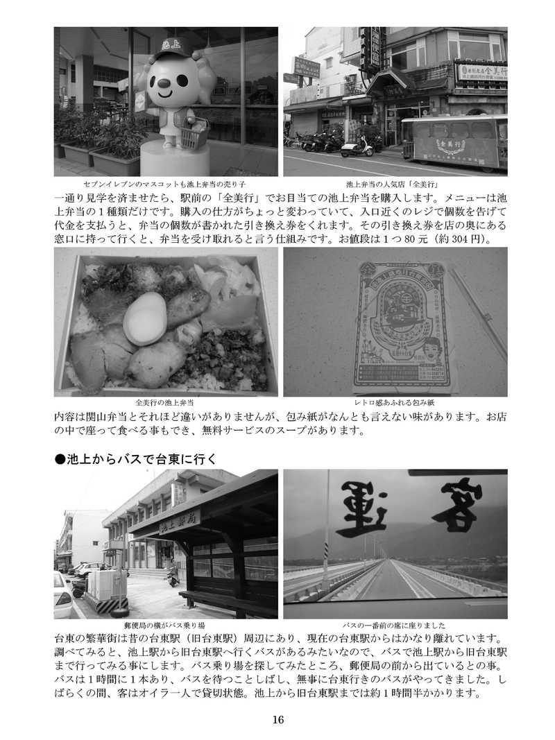 台湾旅行記2015年11月(後半)