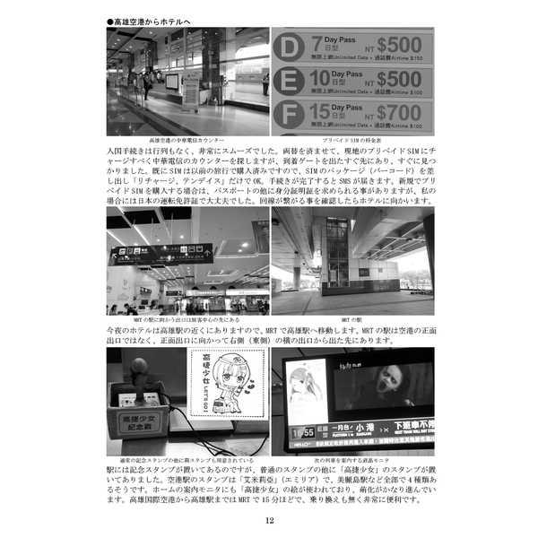 台湾旅行記2015年11月(前半)