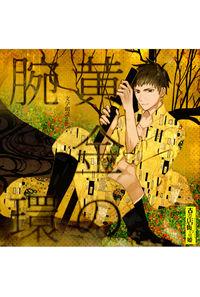 古書店街の橋姫 文学朗読vol.3「黄金の腕環」