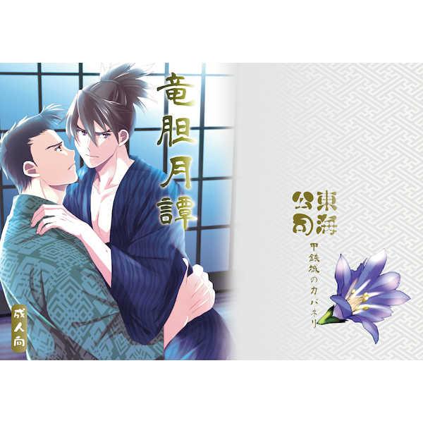 竜胆月譚+後日談 [東海公司(春日 美依)] 甲鉄城のカバネリ