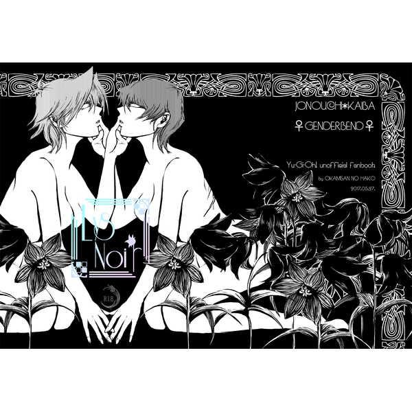 Lys Noir [おかみさんの箱(慈冬)] 遊戯王