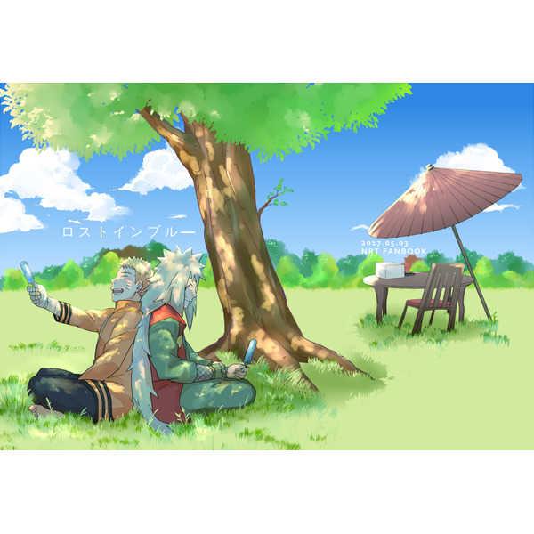 ロストインブルー [ちくわときゅうり(桜庭ちづる)] NARUTO