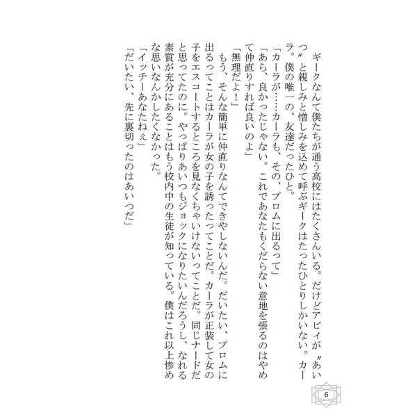 ベッドルーム☆ディスコ