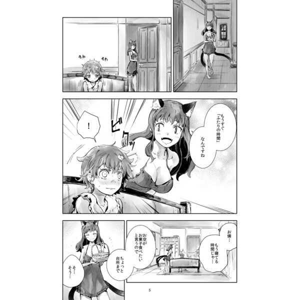 東方青帖・いさらイズレ