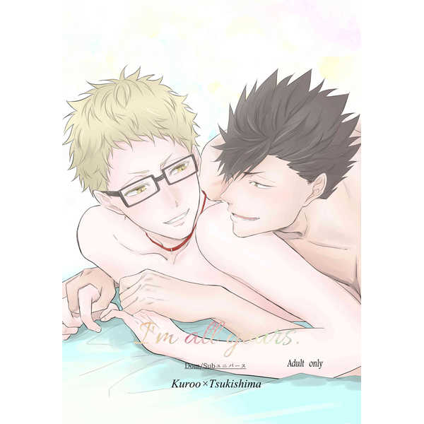 I'm all yours. [even if(re:o)] ハイキュー!!