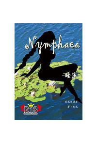 Nymphaea-睡蓮-