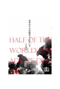 世界の半分は絶望でできている