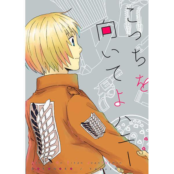 こっちを向いてよハニー [NOKONOKO(矢口)] 進撃の巨人