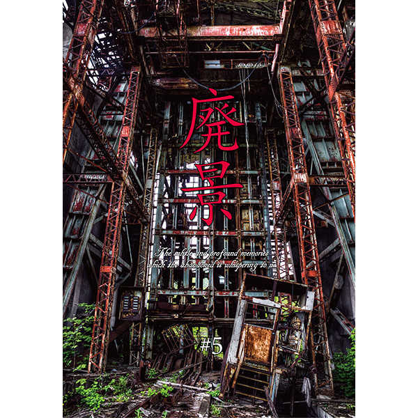 廃景 #5 [廃墟屋(Yuki Shinozaki)] 旅行・ルポ作品