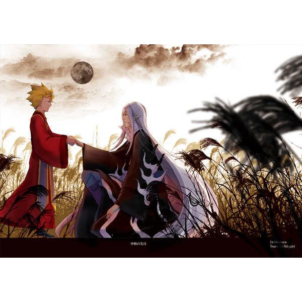 中秋の名月 [落武者。(小田切ツトム)] 妖怪ウォッチ