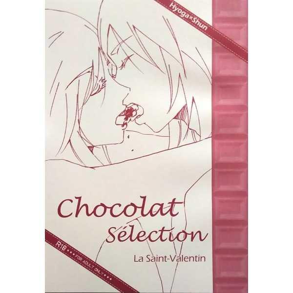chocolat selection [玉姫企画(安藤メダ子)] 聖闘士星矢