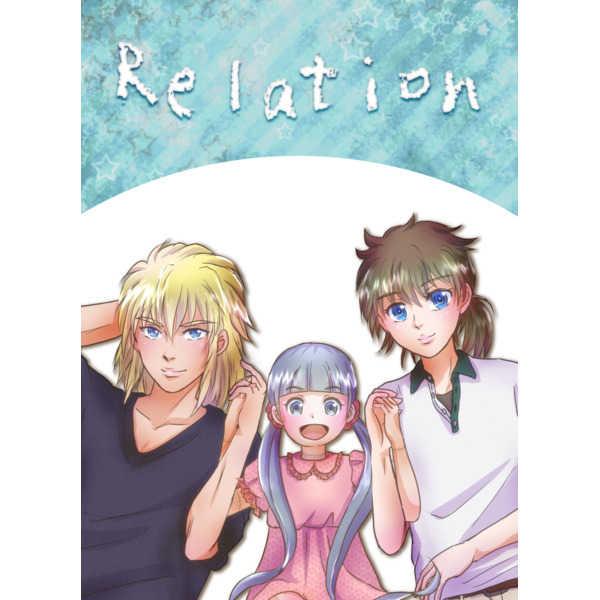 Relation [玉姫企画(安藤メダ子)] 聖闘士星矢