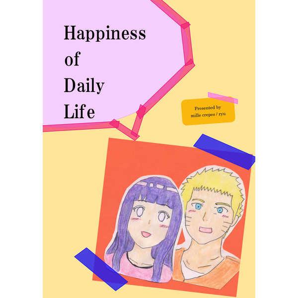 Happiness of Daily Life [みるくれーぷ(りゅう)] NARUTO