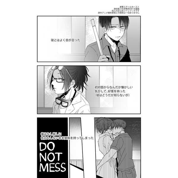 DO NOT MESS
