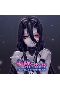 艦隊これくしょん CLUB REMIX -ASSAULT FROM ABYSS-