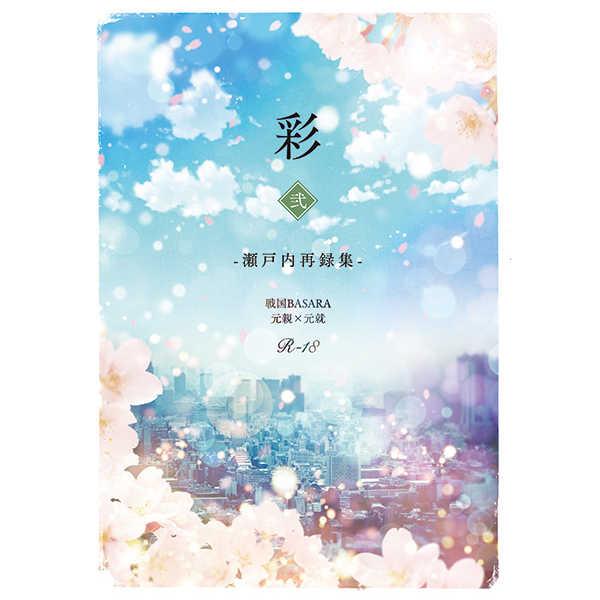 彩 弐 -瀬戸内再録集- [アオイチ倉庫(サカイ)] 戦国BASARA