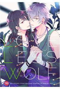 Loveless wolf