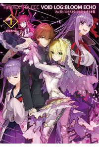 Fate/EXTRA CCC VOID LOG:BLOOM ECHO I(改訂版)