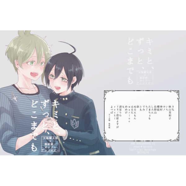 天海蘭太郎×最原終一アンソロジー「キミと、ずっと、どこまでも」 [芽々屋(神村)] ダンガンロンパ