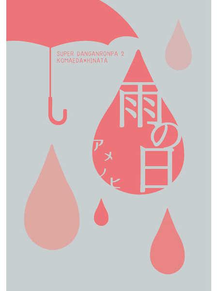雨の日 [未練BOX(永田夕霧)] ダンガンロンパ
