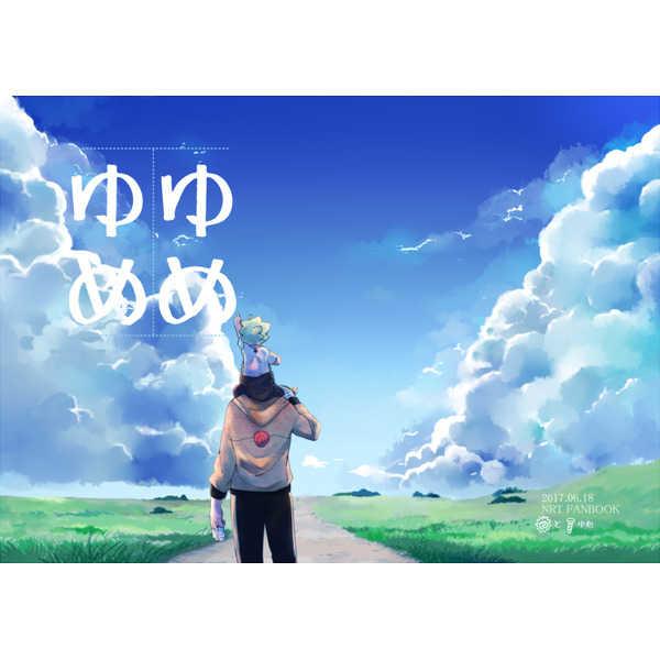 ゆめゆめ [ちくわときゅうり(桜庭ちづる)] NARUTO