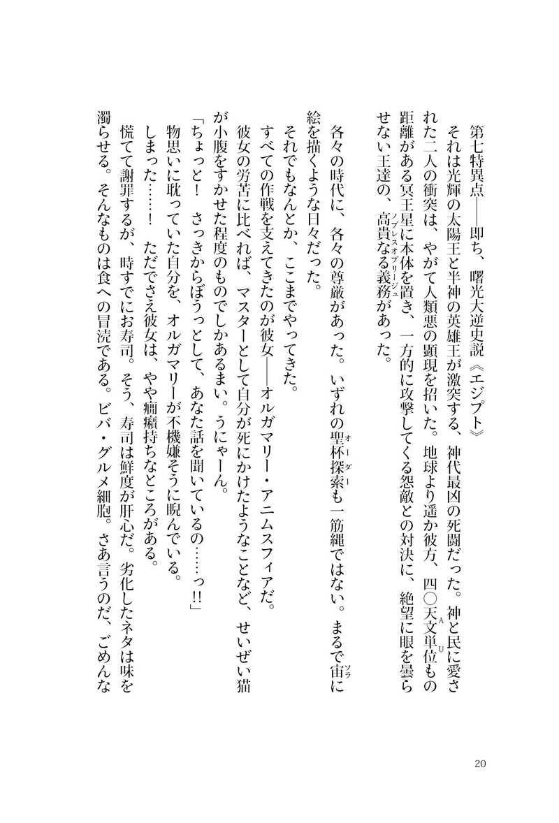 Grand Order/Alternative(上)デザイン改訂版