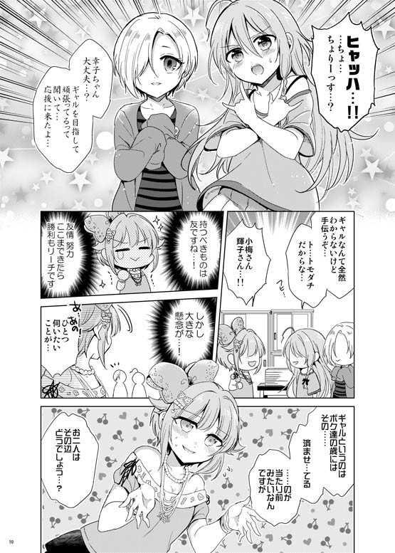 Be Sexy!!~プロ意識の高いギャル幸子のセクシー奮闘記~