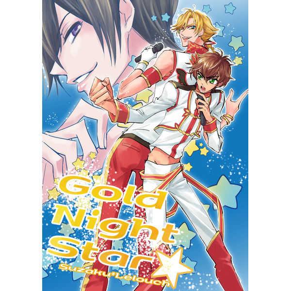GoldNight☆Star [ピロ小屋(ピロ子)] コードギアス